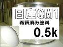 日産QM1 塗料 ホワイト 希釈済