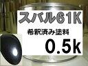 スバル61K 塗料 ダークグレーM ステラ サンバー 希釈済