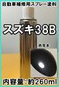 スズキ38B スプレー 塗料 チャコールグレーM カラーナンバー カラーコード 38B ★シリコンオフ(脱脂剤)付き★