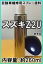 スズキZ2U スプレー 塗料 キャッツアイブルーM エスクード ジムニー エブリィ カラーナンバー カラーコード 脱脂剤付き