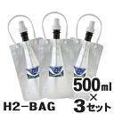 水素水用真空保存容器 H2-BAG 500ml 3個セット