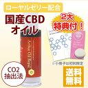 国産CBDオイル アーサーオイル 50ml (ローヤル)【C...