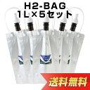 【送料無料】水素水用真空保存容器 H2-BAG 1L 5個セット