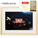 秋元隆良 奇跡の写真 「守礼門に金の鳥」【金龍カード特典付!】代引き不可