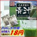 【3セット以上ご購入で増量!】メール便送料無料!大麦若葉の青汁1袋(3g)×60袋代引き決済、日時指定不可