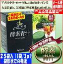 厳選素材の酵素青汁(3gパック×25袋)「日時指定不可」「代引き決済不可」【532P17Sep16】