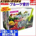 【お試しメール便送料無料】82種の野菜酵素 フルーツ青汁(3g×25パック)「日時指定不可」「代引き決済不可」