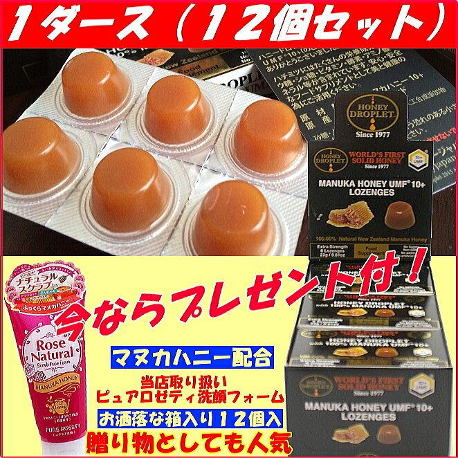 ピュアロゼティ洗顔フォームHシリーズ マヌカハニー(蜂蜜)配合120g入