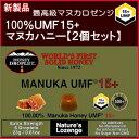最高級マヌカロゼンジ【2個セット】登場貴重なUMF15+マヌ...