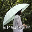 長傘 24本骨傘 かさ 傘 雨傘 和傘 グラスファイバー 軽量 超軽量24本骨傘