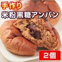 【手作りパン工房ゴン】米粉黒糖アンパン2個...