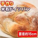 【手作りパン工房ゴン】米粉ドイツパン