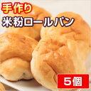 【手作りパン工房ゴン】米粉ロールパン4個...