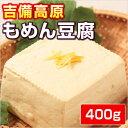 【もめん豆腐】400g 丸大豆100%