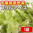 【岡山県産】 フリルアイス