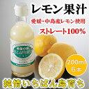 レモン果汁 100% ストレート 国産 200ml×6本【希望の島】[香りの果汁]/だいだい果汁も選べます