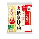 糖質0g麺(冷蔵)丸麺 8パック 【低糖質 低糖質麺 糖質0麺 糖質ゼロ麺 糖質制限 食 糖質