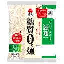 【細麺2ケース】糖質0g麺 16パック    【低糖質麺 糖質0麺 糖質ゼロ麺 糖質オフ 糖質制