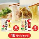糖質0g麺(平麺8パック・丸麺8パック)セット 【低糖質 低糖質麺 糖質0 糖質ゼロ 糖質制