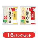 【平麺・丸麺セット】糖質0g麺 16パック(各8パック入)   【低糖質麺 糖質0麺 糖