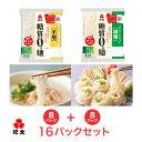 【平麺・細麺セット】糖質0g麺 16パック(各8パック入)   【低糖質麺 糖質0麺 糖質ゼロ