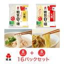 【平麺・丸麺セット】糖質0g麺 16パック(各8パック入)   【低糖質麺 糖質0麺 糖質ゼロ