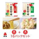 【丸麺・細麺セット】糖質0g麺 16パック(各8パック入)   【低糖質麺 糖質0麺 糖質ゼロ