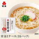 【常温1ケース】糖質0g麺 18パック    【低糖質 低糖質麺 糖質0 糖質ゼロ 糖質制限 麺
