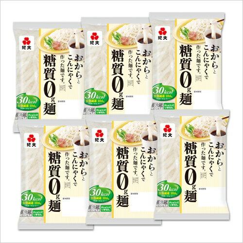 糖質0g麺セット(18個入り)送料込