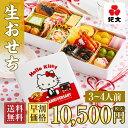 600円OFFクーポン配布中【早割 冷蔵】紀文 生詰め二段重...