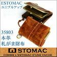 ESTOMAC ユニプルアップ 35803 本革 がま口二折財布 エストマ メンズ 財布
