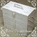 あす楽 スパイス コレット ツールBOX DRDT1250WH ホワイト SPICE CORETTE DIY 工具箱