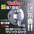 超強力吸盤 マジックロック シングルフック 最大荷重10kg MAGIC LOC