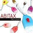 メール便OK ABITAX アビタックス タグライト 0510 超小型LEDライト 日本製 ミニライト ポケットライト 懐中電灯