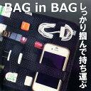 【メール便OK】 バッグインバッグ インナーバッグ デジタルガジェットの持ち運びに
