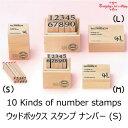ウッドボックス スタンプ ナンバー(S) 10種類 スタンプセット stamp Sサイズ