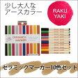 ショッピングkichi-kiche メール便OK 陶器工房 らくやきシリーズ セラミックマーカー 10色セット 396-1300