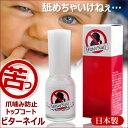 【あす楽対応】 ビターネイル 10ml 日本製 増量版 トップコート 爪噛み 指しゃぶり 防止