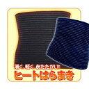 ヒートはらまき JX-113F 日本製 東洋紡 吸湿発熱繊維 【eks】糸使用