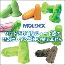 【メール便OK】 MOLDEX モルデックス フォームタイプ耳せん 選べる7タイプ 使い捨て 耳栓 発泡ウレタン製