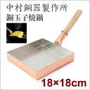 あす楽 中村銅器 銅玉子焼 18x18cm 中村銅器製作所 銅玉子焼鍋 玉子焼き器 卵焼き フライパン