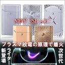 BOXなしでメール便OK アドミラル ニューUSBアークライター 放電 スパーク着火 プラズマライター バッテリーライター