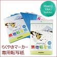 ショッピングkichi-kiche メール便OK らくやきマーカー専用 無地転写紙 10枚入り RMT-700