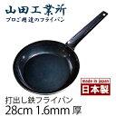 山田工業所 鉄打出 フライパン 28cm 1.6mm厚 鉄製