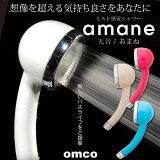 あす楽 シャワーヘッド amane あまね 天音 日本製 節水シャワーヘッド