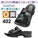 あす楽 AKAISHI アーチフィッター O脚 402 O脚補正サンダル ブラック S/M/Lサイズ