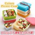 あす楽 Colors ピクニックケース 3段 角型スタック式ピクニックケース 重箱 ファミリーランチボックス T-WORLD