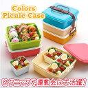 あす楽 Colors ピクニックケース 3段 角型スタック式 ピクニックケース 重箱 ファミリーランチボックス T-WORLD