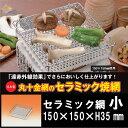 あす楽 セラミック焼網 小 150x150mm 丸十金網株式会社 BBQ
