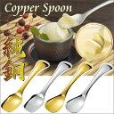 あす楽 メール便OK アサヒ 純銅製 アイスクリームスプーン